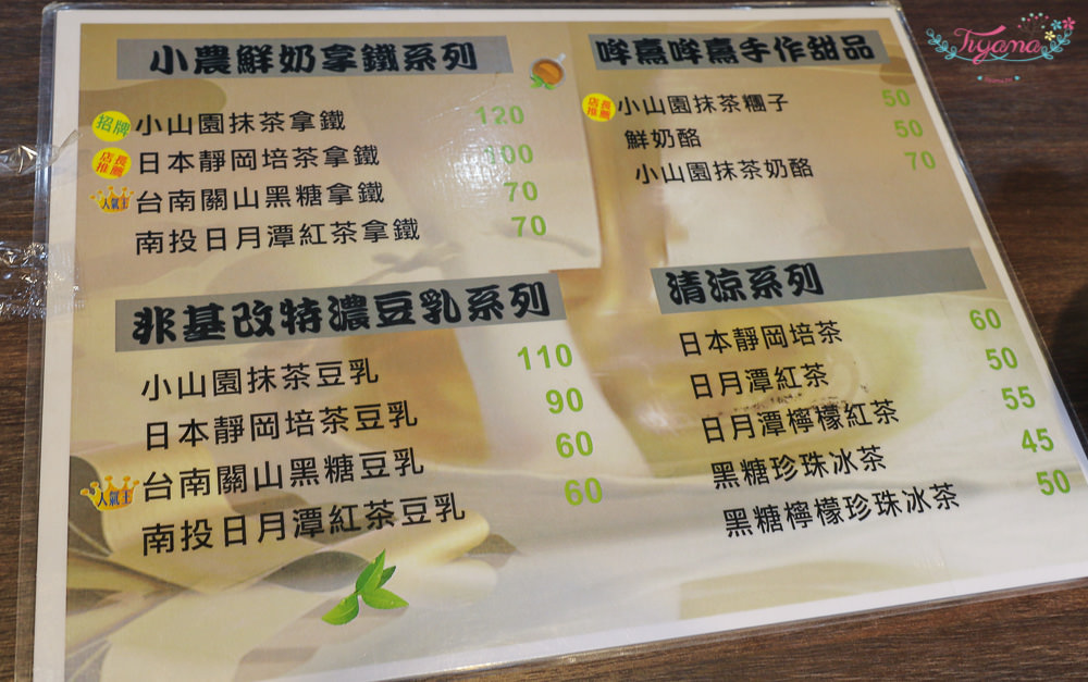 國華街人氣飲品|哞熹哞熹:小山園頂級抹茶拿鐵&台灣關山黑糖拿鐵,波霸免費加!! @緹雅瑪 美食旅遊趣