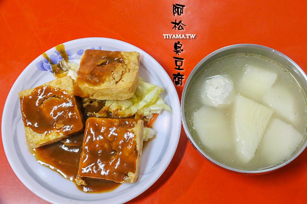 台南新營小吃|阿松臭豆腐:平價美味臭得好,在地人推薦|台南臭豆腐 @緹雅瑪 美食旅遊趣