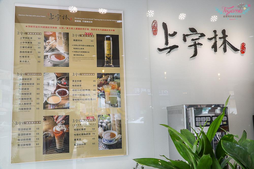 台南連鎖茶飲|上宇林善化店:優質茗茶&進口紐西蘭鮮奶的頂級茶飲.鮮奶茶|南科飲料店推薦 @緹雅瑪 美食旅遊趣