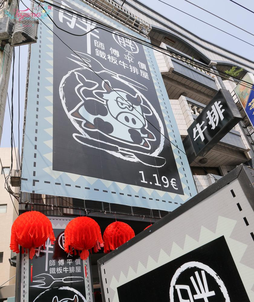 台南新市牛排館 19house炙燒牛排:平價美味牛排,加麵不加價,飲料濃湯任飲!! @緹雅瑪 美食旅遊趣