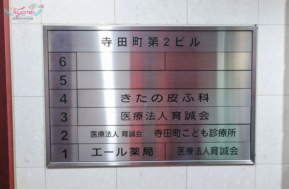 日本小兒科就醫|寺田町こども診療所|中日雙語APP推薦:JR寺田町出站3分鐘,健保申請要什麼文件? @緹雅瑪 美食旅遊趣