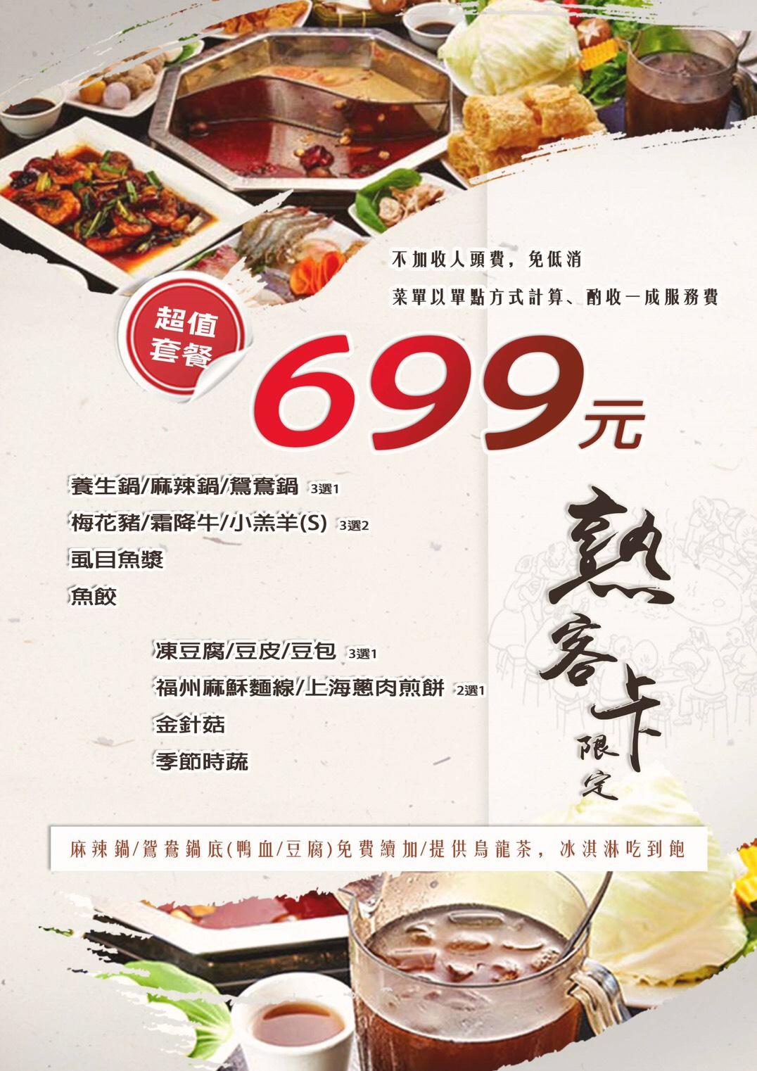 台南麻辣鍋|蜀姥香麻辣鍋永康店:成都四川味中國風餐廳 @緹雅瑪 美食旅遊趣