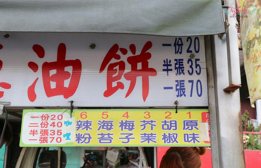 台南小吃 何佳佳蔥油餅 北園街路口:鹹食下午點心,餐車蔥油餅 @緹雅瑪 美食旅遊趣