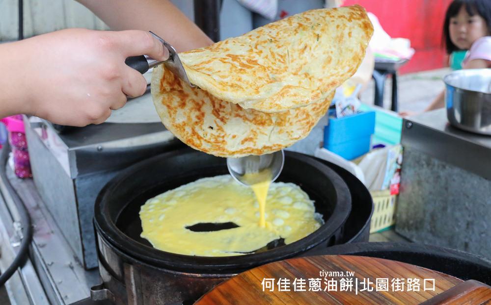 台南小吃|何佳佳蔥油餅 北園街路口:鹹食下午點心,餐車蔥油餅 @緹雅瑪 美食旅遊趣