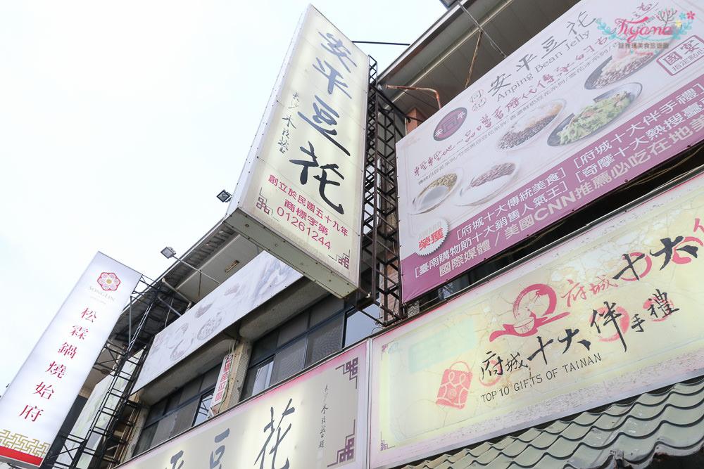 台南必吃安平小吃|同記安平豆花&安平福記水煎包:平價美味尚實在!! @緹雅瑪 美食旅遊趣