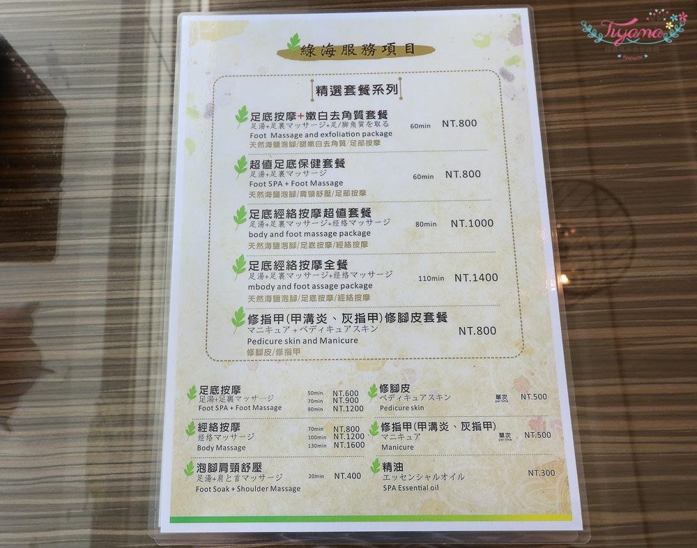 台南按摩 綠海足體養生館:新開幕~85折,你停車店家付費!!有專業修指甲腳皮服務哦 @緹雅瑪 美食旅遊趣