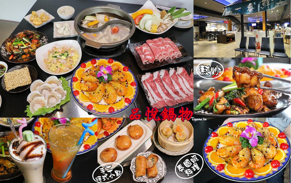 台南火鍋|品悅鍋物:多人共鍋&單人鍋物.熱炒.港式小點‧泰國蝦料理 @緹雅瑪 美食旅遊趣