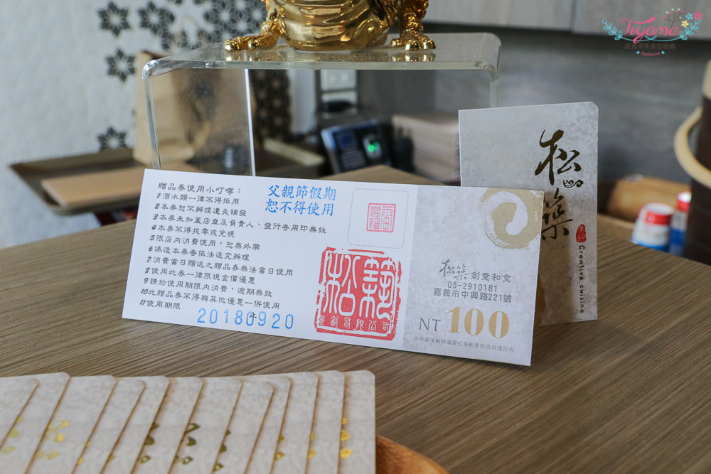 嘉義日本料理推薦|松築創作和食料理:聚美饌~精緻食藝套餐,滿足貪吃的味蕾!! @緹雅瑪 美食旅遊趣