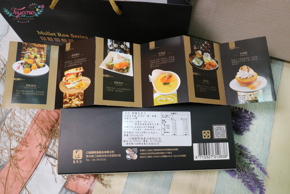 生魚片等級烏魚子|烏魚伯 蜜臘烏魚子,人間美味奢華享受!! @緹雅瑪 美食旅遊趣