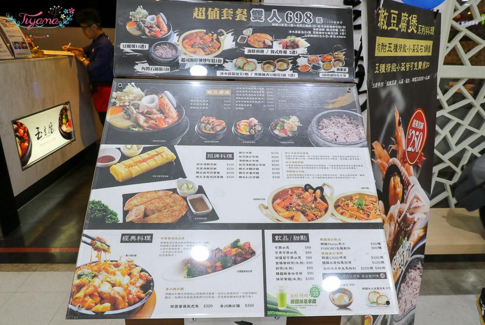 高雄韓式料理|玉豆腐:無限量小菜供應,推薦七夕情人節餐廳~高雄平價韓國家庭料理 @緹雅瑪 美食旅遊趣