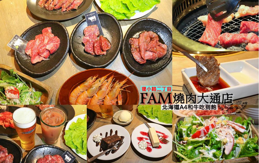 北海道和牛吃到飽|FAM燒肉大通店:沒看錯!A4和牛任你吃,還有讀者超優惠價!! @緹雅瑪 美食旅遊趣