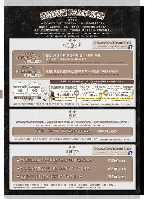 北海道和牛吃到飽 FAM燒肉大通店:沒看錯!A4和牛任你吃,還有讀者超優惠價!! @緹雅瑪 美食旅遊趣