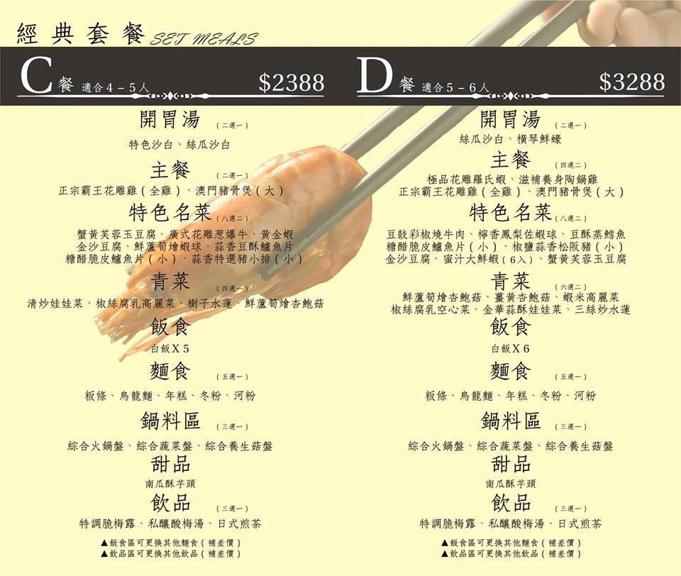 台南中式料理|老廣粵花雕雞創意坊:花雕雞.澳門豬骨煲~特色名菜,家庭聚餐好所在 @緹雅瑪 美食旅遊趣