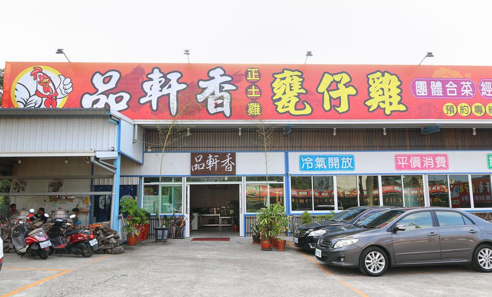 台南關子嶺美食|品軒香甕仔雞:來台南白河必吃美食就是這一味 @緹雅瑪 美食旅遊趣