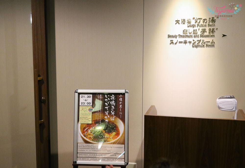 北海道小樽住宿 Dormy Inn小樽多米天然溫泉高級飯店:天然溫泉&免費宵夜拉麵 @緹雅瑪 美食旅遊趣