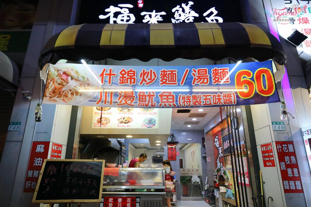 台南鱔魚料理 福來鱔魚【海佃路】:鱔魚意麵、麻油腰子~現炒現吃最美味!! @緹雅瑪 美食旅遊趣