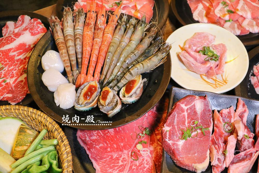 東區燒肉吃到飽|燒肉-殿:和牛海鮮啤酒暢飲~就是狂燒肉吃到飽 @緹雅瑪 美食旅遊趣
