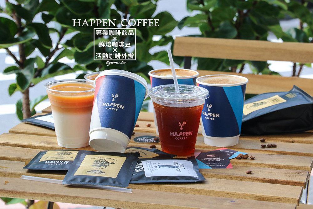 哈本咖啡 中正店|外帶咖啡隨行吧~精品咖啡帶著走!!台南必訪職人咖啡 @緹雅瑪 美食旅遊趣