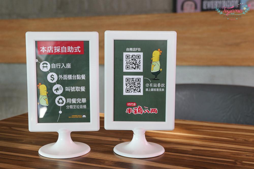 台南炸雞|半雞八兩 台南店:結合南台灣最強組合炸雞店~炸雞洋行&丹丹漢堡 @緹雅瑪 美食旅遊趣