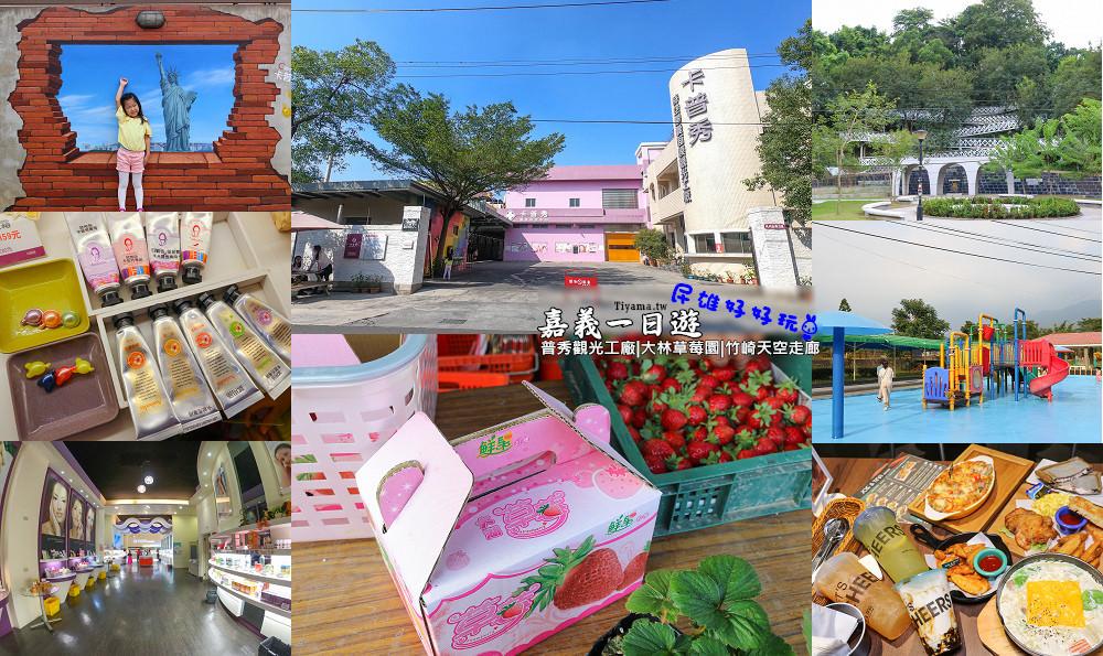 嘉義一日遊|美食景點一次搞定~卡普秀時空膠囊觀光工廠、採草莓、竹崎天空步道 @緹雅瑪 美食旅遊趣