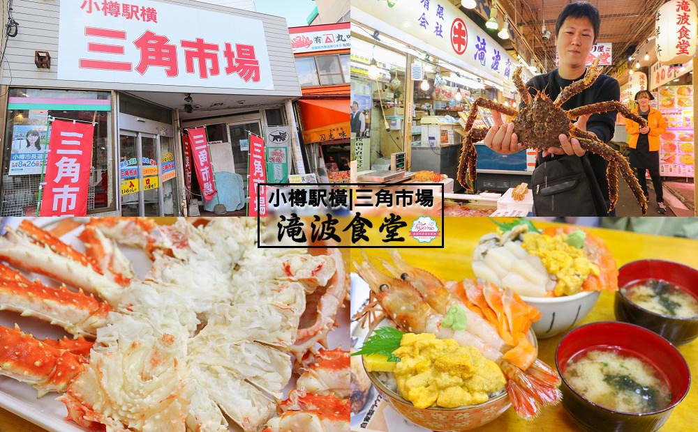 小樽三角市場攻略~15間海鮮食堂介紹|滝波食堂:現買現吃帝王蟹,三品超狂海鮮丼 @緹雅瑪 美食旅遊趣