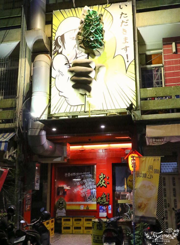 高雄串燒|炭樵日式串燒居酒屋:燒烤.串燒.串炸,高雄人氣深夜食堂 @緹雅瑪 美食旅遊趣