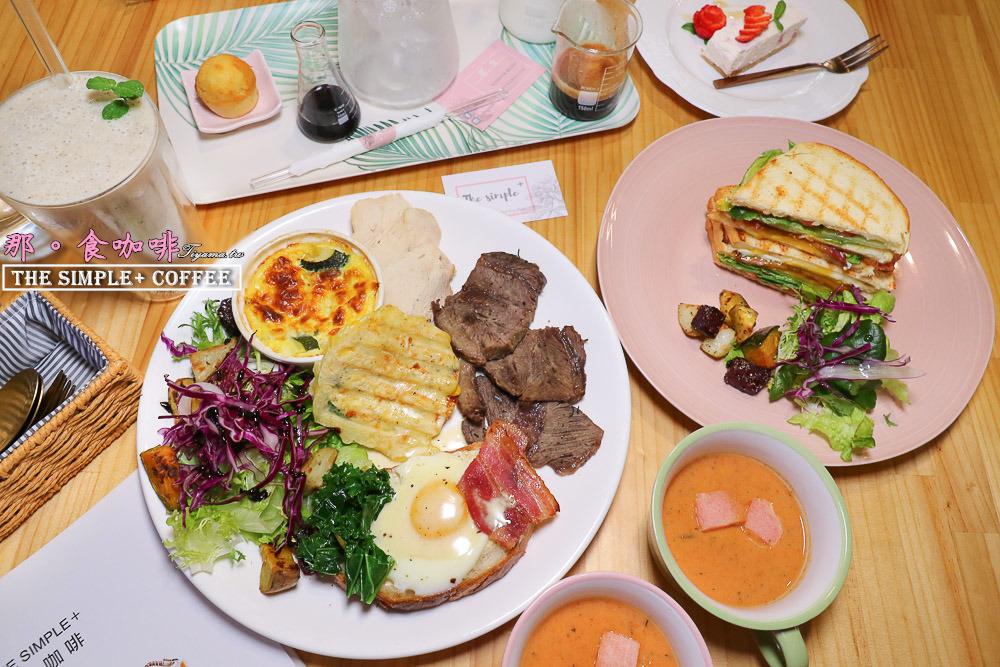 台南早午餐|那食咖啡:吃得到澳洲創意料理~堅持好食材的台南優質咖啡館 @緹雅瑪 美食旅遊趣