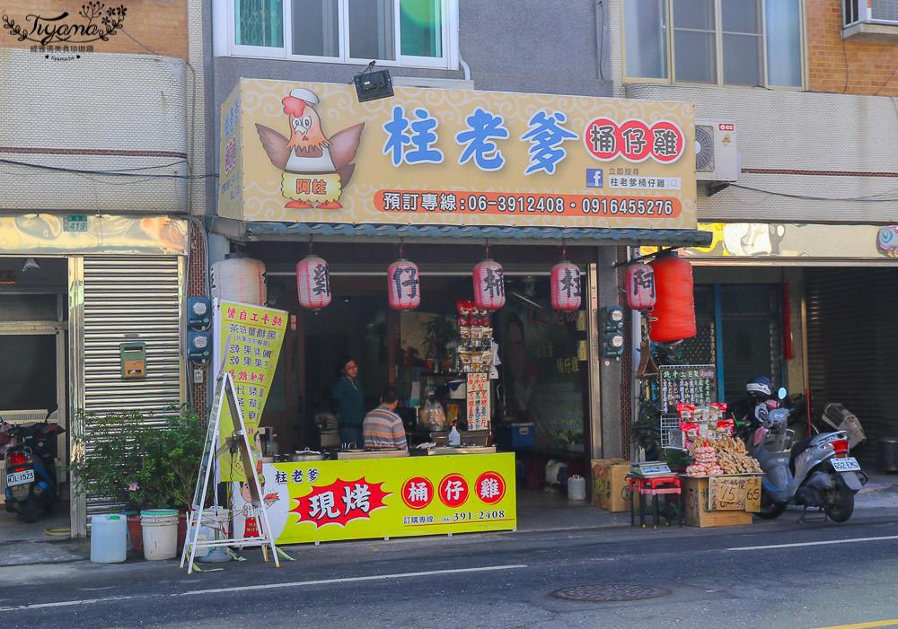 台南烤雞|柱老爹 桶仔雞:安平必吃美食,現在宅配也吃得到!! @緹雅瑪 美食旅遊趣