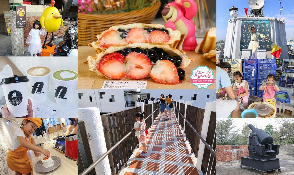 台南安平景點美食懶人包~親子旅遊吃喝玩樂推薦 @緹雅瑪 美食旅遊趣