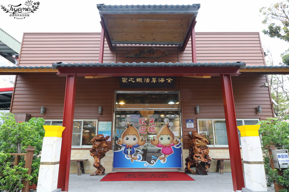 高雄活蝦料理|全海岸活蝦之家~聚餐宵夜好所在,停車超方便! @緹雅瑪 美食旅遊趣