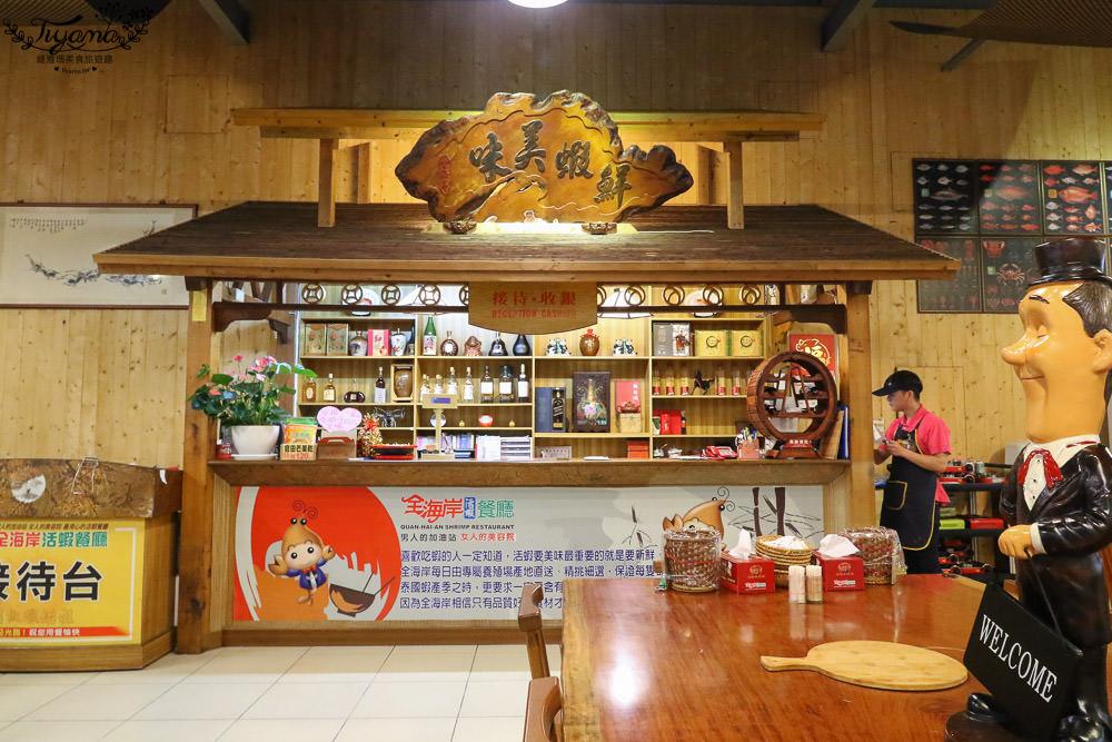 高雄活蝦料理 全海岸活蝦之家~聚餐宵夜好所在,停車超方便! @緹雅瑪 美食旅遊趣