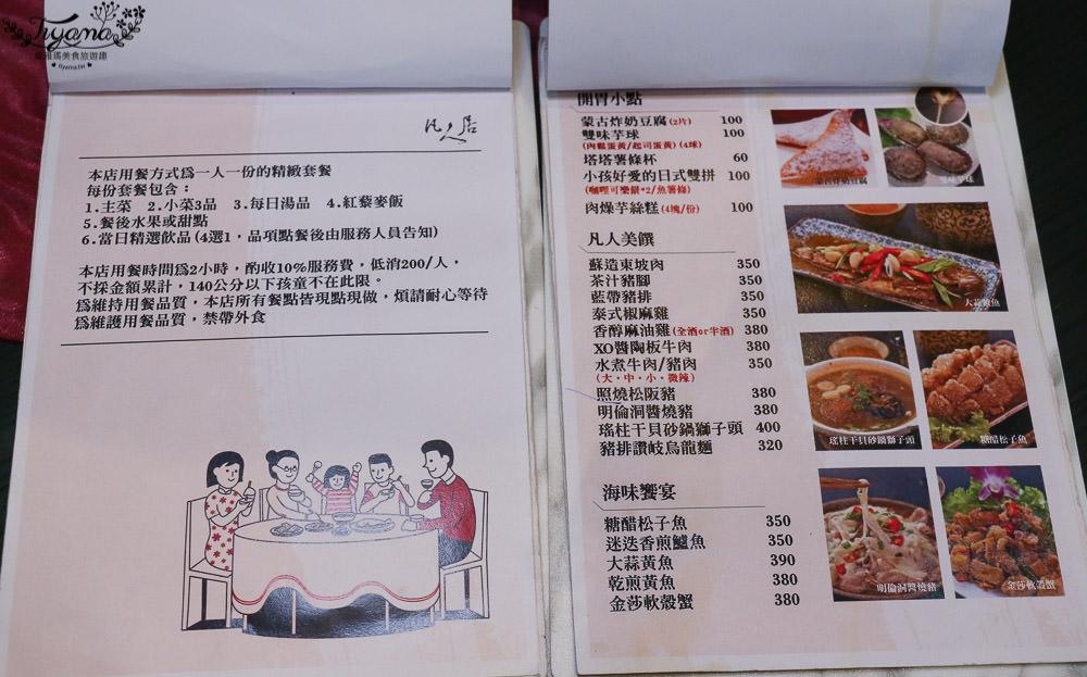 嘉義隱藏版美食餐廳|凡人居~平凡家常菜,不平凡的美味饗宴!! @緹雅瑪 美食旅遊趣