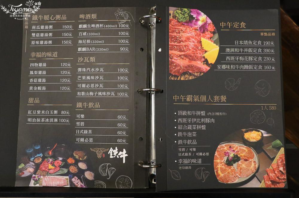台南燒肉.台南宵夜,鉄牛燒肉~高CP值「霸氣個人套餐」新推出,台南深夜邪惡美食再一發!! @緹雅瑪 美食旅遊趣