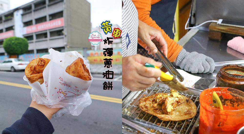 花蓮小吃.花蓮在地人必吃美食~黃車炸彈蔥油餅,鹹食下午茶!! @緹雅瑪 美食旅遊趣