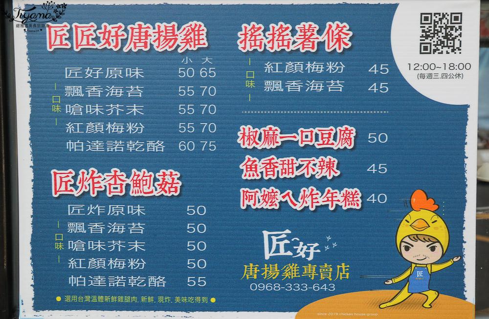 台南國華街散步鹹食~匠好唐揚雞專賣店,職人級好味道! @緹雅瑪 美食旅遊趣