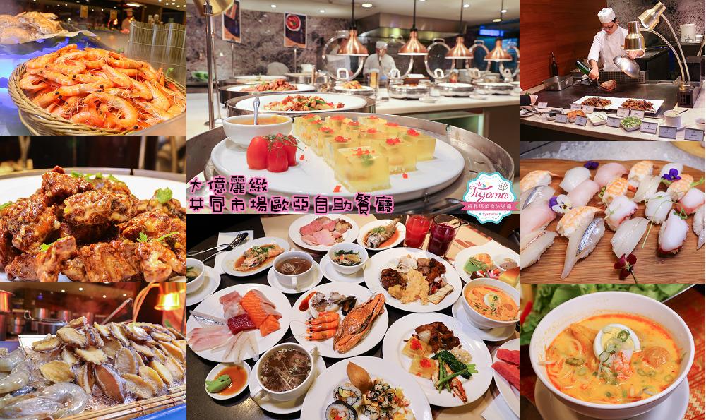 台南吃到飽餐廳懶人包:謝師宴.尾牙.團體聚餐,預算不破表特輯 @緹雅瑪 美食旅遊趣