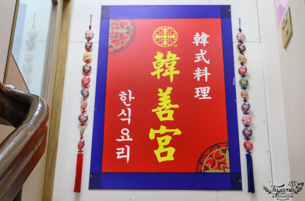 台南平價韓式料理 韓善宮:2人分享套餐9折優惠,多樣主菜選擇,配出不同組合! @緹雅瑪 美食旅遊趣
