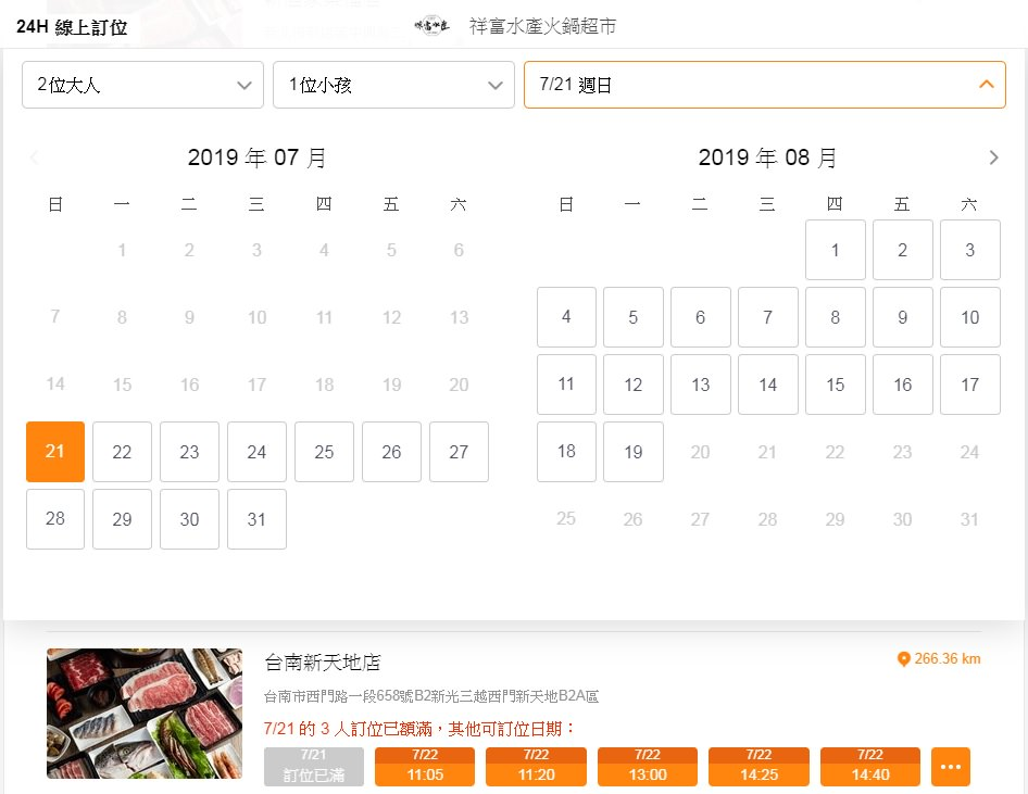 台南超市火鍋,祥富水產台南新天地店,24小時線上訂位不用等! @緹雅瑪 美食旅遊趣