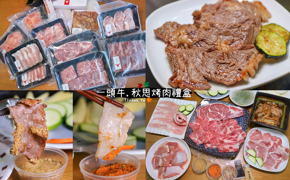 中秋烤肉組|一頭牛秋思烤肉禮盒,在家就能品味高級烤肉,中秋節必備!! @緹雅瑪 美食旅遊趣