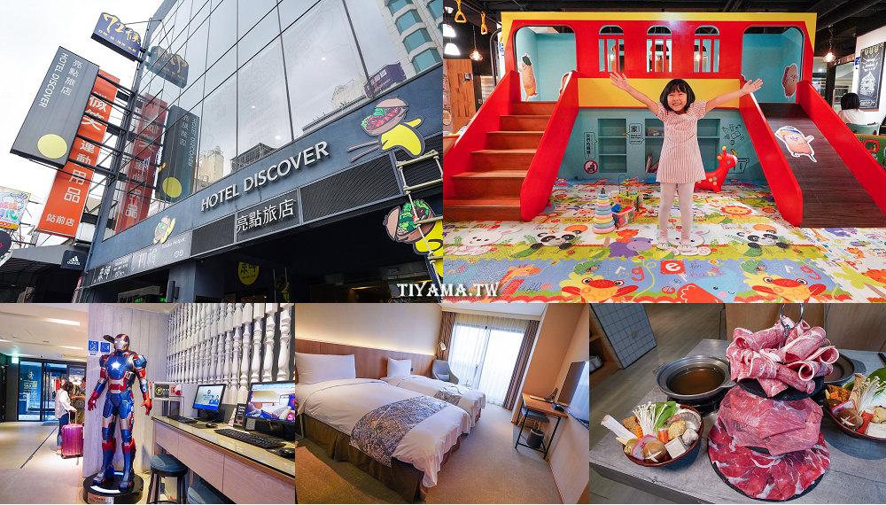 嘉義住宿|高CP值~嘉義亮點旅店,親子旅遊住宿推薦 @緹雅瑪 美食旅遊趣