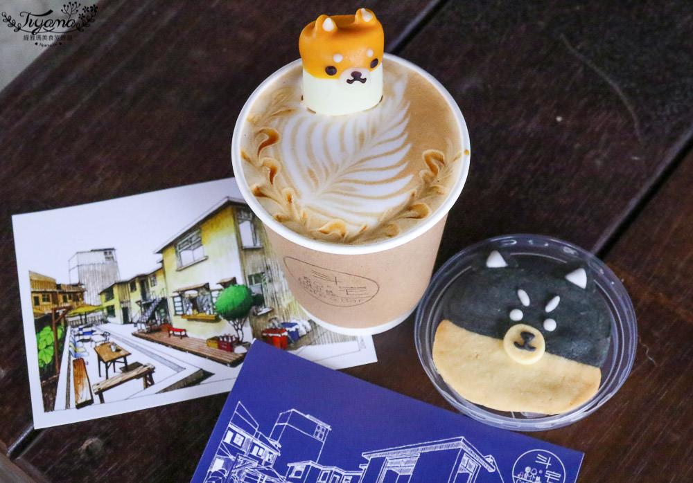花蓮超萌柴犬咖啡,斗。宅商社Café & Bar,花蓮鐵道文化園區內日式文青咖啡廳 @緹雅瑪 美食旅遊趣