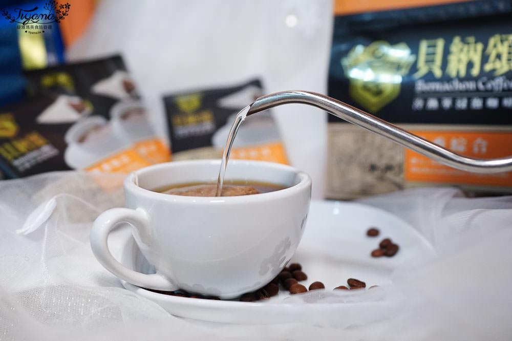貝納頌冷熱萃咖啡包,自己動手做Cold Brew Coffee輕鬆品嚐極品咖啡 @緹雅瑪 美食旅遊趣