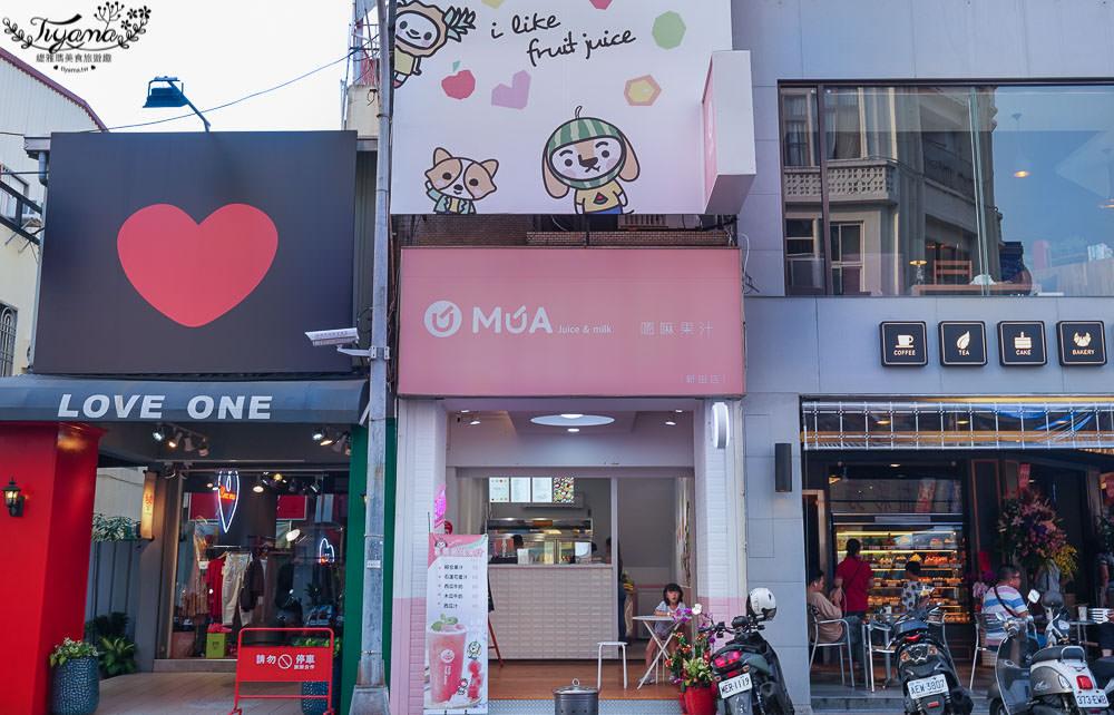 高雄果汁店,MUA嗯嘛果汁,現打果汁網美店,健康美味新選擇!! @緹雅瑪 美食旅遊趣