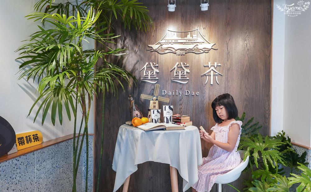 歐洲時尚復古風茶飲~黛黛茶歐風水果紅茶,置身歐洲場景網美照,這裡拍!! @緹雅瑪 美食旅遊趣