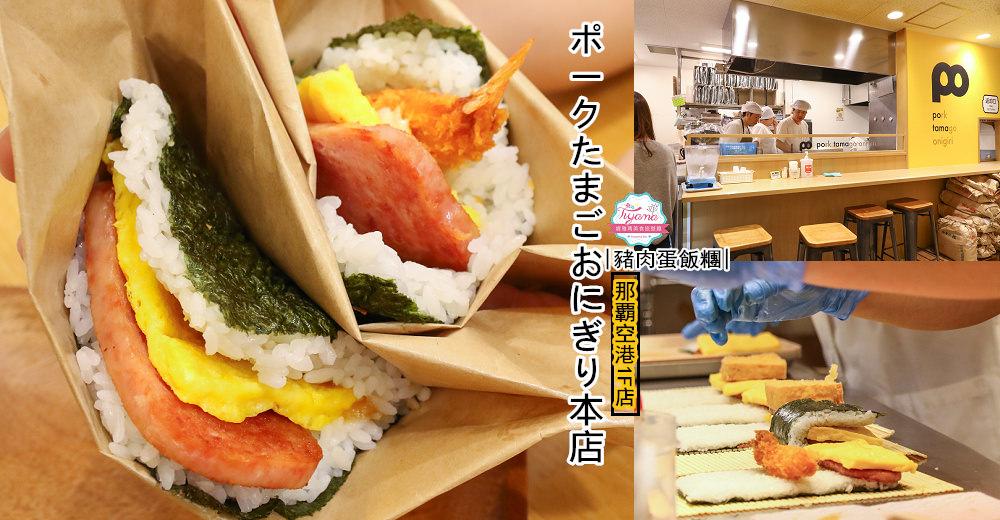 沖繩必吃美食~豬肉蛋飯糰本店 那霸空港1F店,入境沖繩先吃一波再說!! @緹雅瑪 美食旅遊趣