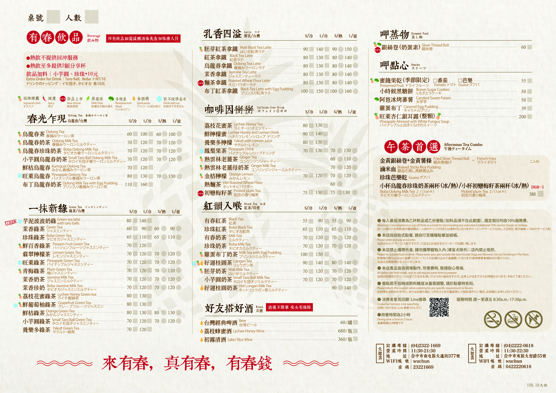 台中美食&台式茶餐廳,有春茶館,平價台式下午茶,保留古早懷念的好味道! @緹雅瑪 美食旅遊趣