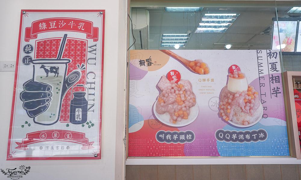 台中冰品店|有春冰菓室,夢幻季節草莓冰&麻油雞麵線,給你冬天幸福的好滋味!! @緹雅瑪 美食旅遊趣