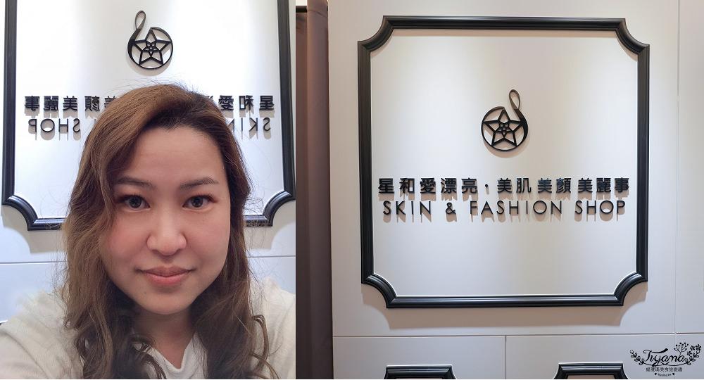 台南星和愛漂亮 台南安東店,女孩們小保養甜甜價,全新開幕!優惠好康多更多 @緹雅瑪 美食旅遊趣