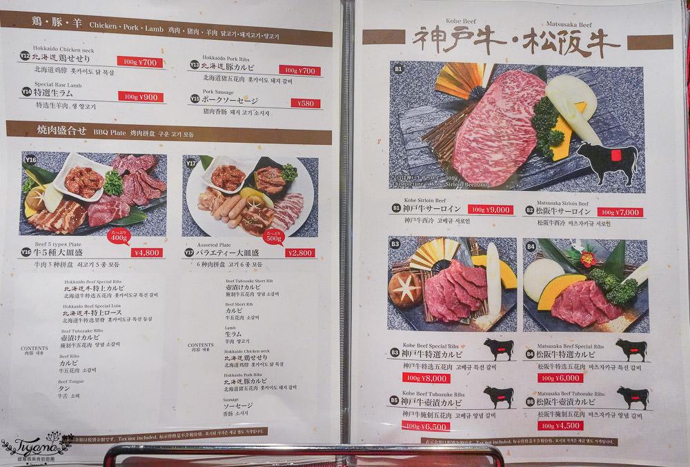 北海道燒肉和牛哪裡吃?Yakiniku和牛黒澤,一次品味日本三大黑毛和牛! @緹雅瑪 美食旅遊趣