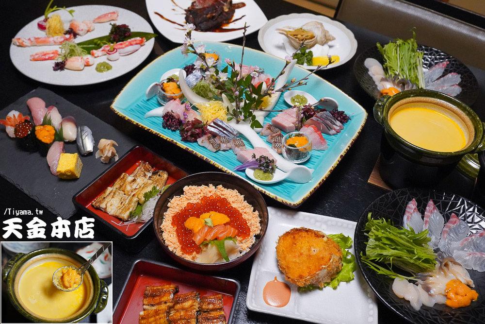 北海道美食|旭川必吃 海膽涮涮鍋,天金本店 80年以上在地名店,自慢料理高人氣老店 @緹雅瑪 美食旅遊趣